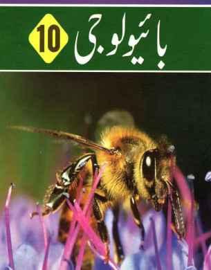 10th-Biology-Book-Urdu-Medium-cover-fi
