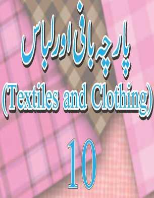 10th-class-Parcha-Bafi-book-fi