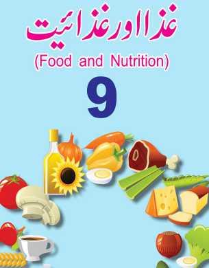 9th-class-Food-and-Nutrition-textbook-Urdu-medium-fi