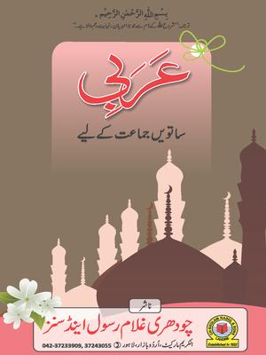 Arabic-7-Punjab-Textbook-Board-Lahore-PDFhive.com_