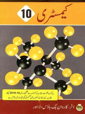 Chemistry-10th-class-Textbook-Urdu-Medium-PDFhive.com_