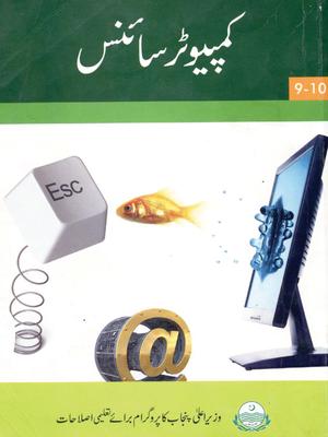 Computer-Science-9th-class-Textbook-Urdu-Medium-PDFhive.com_