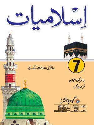 Islamiat-7-Punjab-Textbook-Board-Lahore-PDFhive.com_