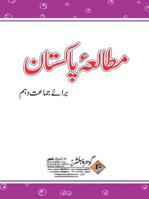 Pakistan-studies-10-class-Textbook-Urdu-Medium-PDFhive.com_