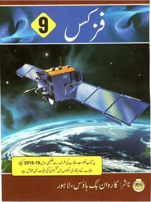 Physics-9th-class-Textbook-Urdu-Medium-PDFhive.com_