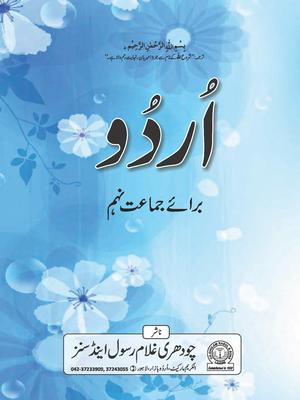 Urdu-9th-class-Textbook-PDFhive.com_