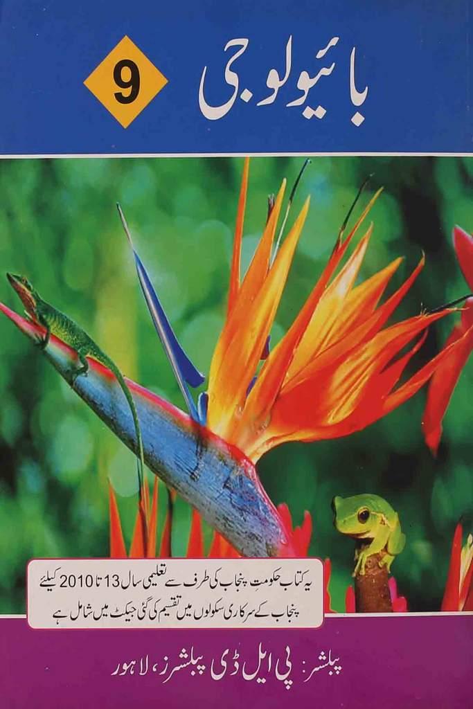 biology-class-9-urdu-medium-ptb-700-01_1024x1024